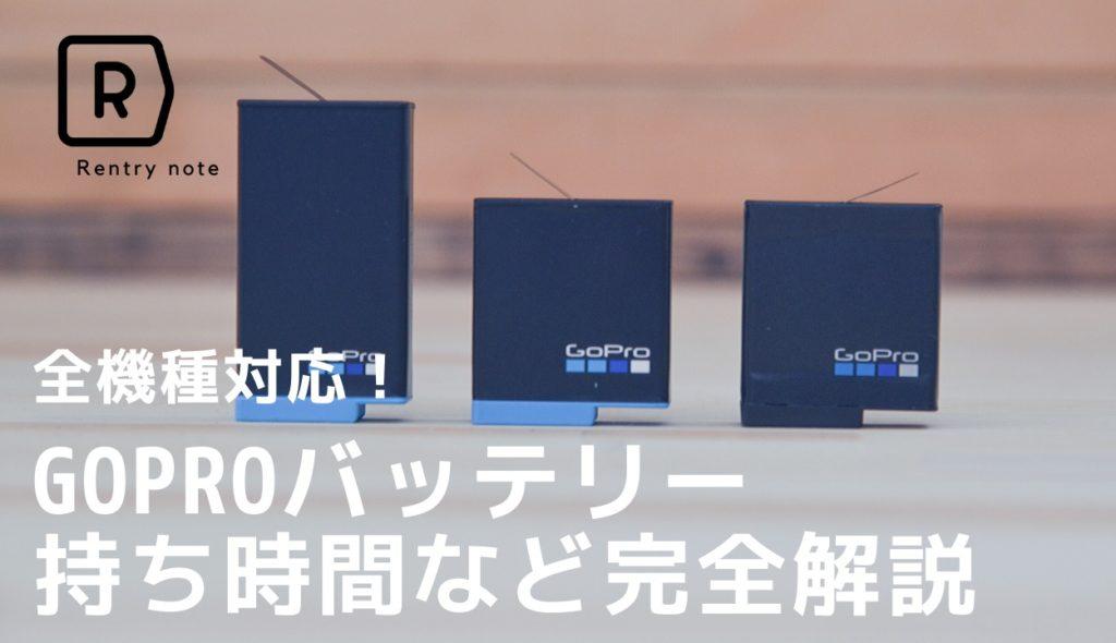 Goproのバッテリーの持ち時間は?全機種の撮影時間や充電時間まとめ