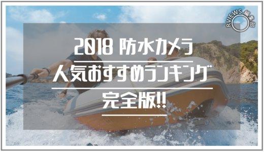 【2018】最新の防水カメラおすすめ人気ランキング!