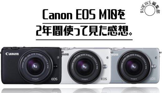 コスパが最強すぎる!!Canon EOS M10を2年間使ってみたのでレビュー!