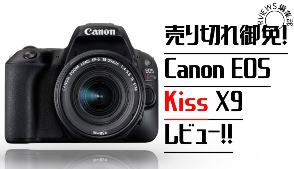 Nikonユーザーもびっくり!売切れ御免!Canon EOS Kiss X9