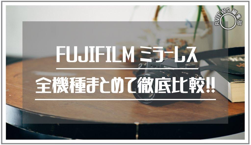 富士フィルムのミラーレス、迷ってる人におすすめ!全機種まとめ