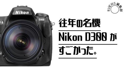 往年の名機「Nikon D300s」の凄さをレビューするよ!