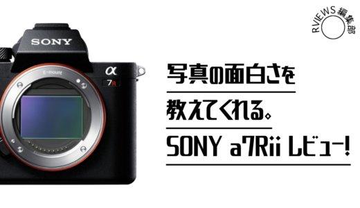 【α7R ii】Sony α7R ii のこれが写真の面白さだ! 【レビュー】