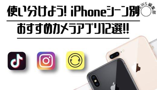 使い分けよう!iPhoneのシーン別おすすめカメラアプリ12選