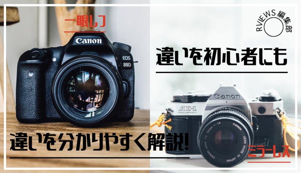 【図解】一眼レフカメラとミラーレスカメラの違いは!?価格や機能など徹底比較!