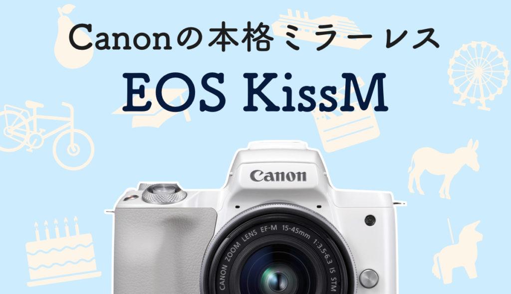女性や初心者に大人気!!Canonミラーレス EOS Kiss Mの使い方などを実写レビュー