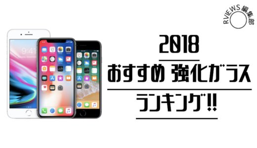 もう割れない!2019年最強のiPhoneガラスフィルム売れ筋ランキング!!