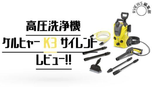 一番売れてる人気の高圧洗浄機 ケルヒャーK3サイレント/ベランダ を口コミレビュー
