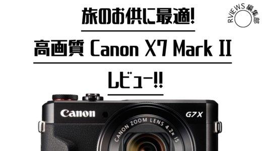 高級コンデジ Canon G7 X Mark Ⅱ 高コスパ&使いやすい機能を実写レビュー