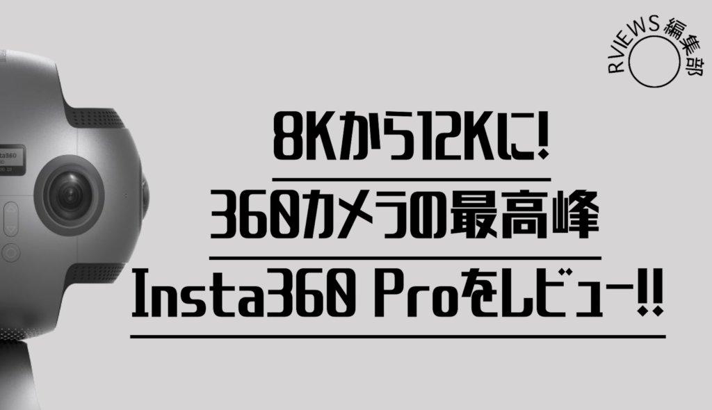 8Kから12Kに!360度カメラの最高峰Insta360 Proをレビュー