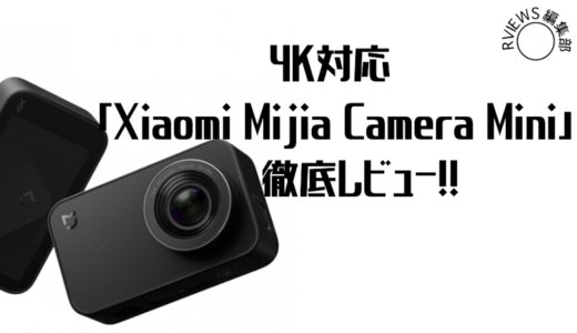4K対応「Xiaomi Mijia Camera Mini」を徹底レビューしてみた!