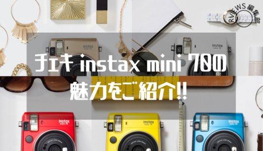 今さらチェキなんて...をくつがえす!「チェキ instax mini 70」の魅力!