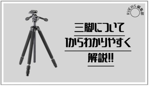 カメラやビデオにオススメの三脚について1からわかりやすく解説してみる