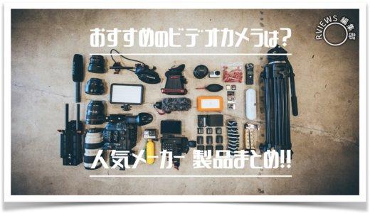 【2019】いま売れているビデオカメラ おすすめランキング TOP10