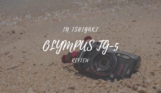 【実写】防水カメラ オリンパス TG-5 について詳しくレビュー!ダイビングや旅行で使った感想や作例も紹介