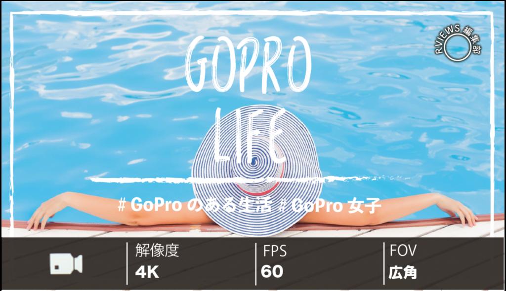 【ゴープロ女子 必見】インスタでも大流行!#GoProのある生活とは?