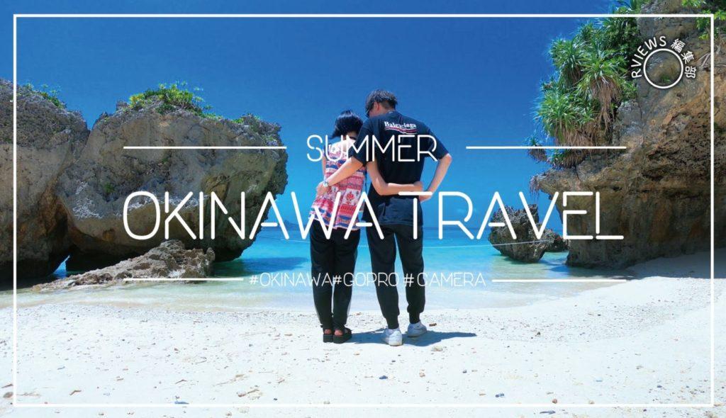 【沖縄】カップルの旅行を100倍楽しむおすすめデートプラン!