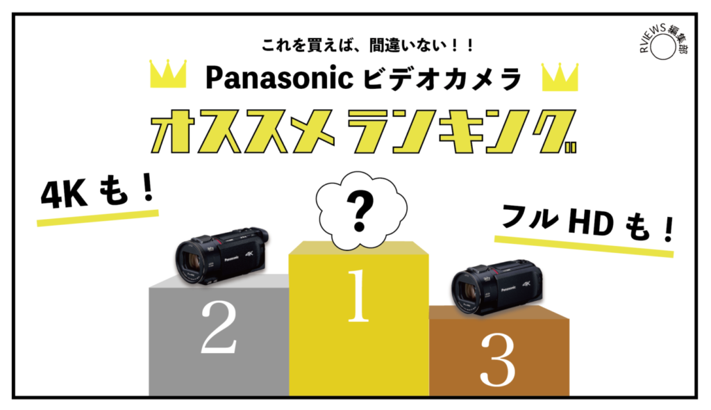 【2019年】パナソニックビデオカメラの4K・フルHD全機種のオススメランキング!