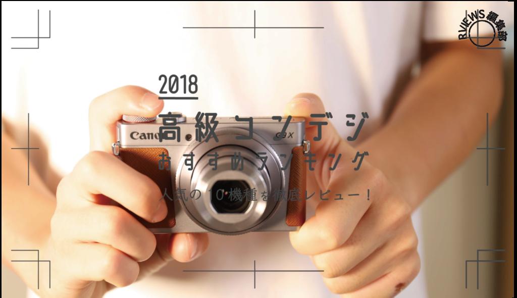 【2018年】おすすめの高級コンデジを徹底比較 !!人気ランキング TOP10