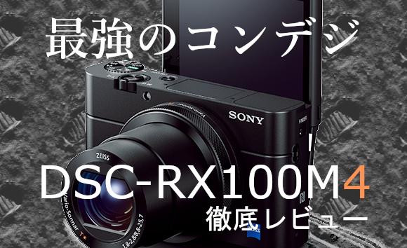 コスパ最強の高級コンデジ !! SONY Cybershot DSC-RX100M4を徹底レビュー