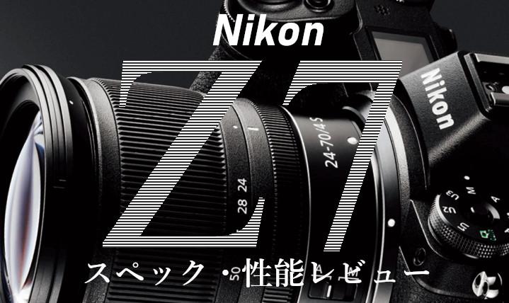 ニコンの最新ミラーレス「Z7」レビュー、スペックと使ってみて感じたこと