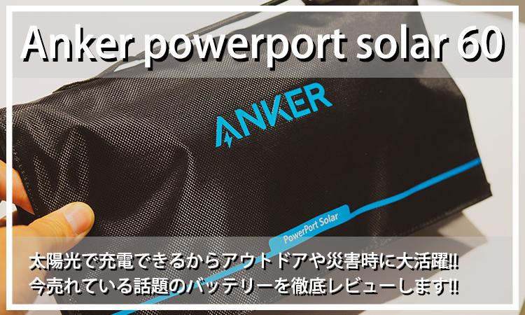 Anker powerport solar 60を実写レビュー。気になる大きさや機能を詳しく解説!!
