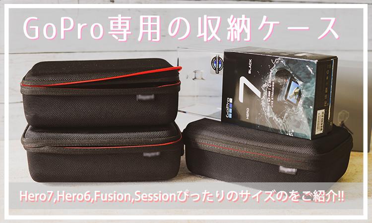 Gopro収納ケース CASEY ぴったりなサイズはどれ!?Hero7・Hero6・Fusion・sessionを検証してみた!