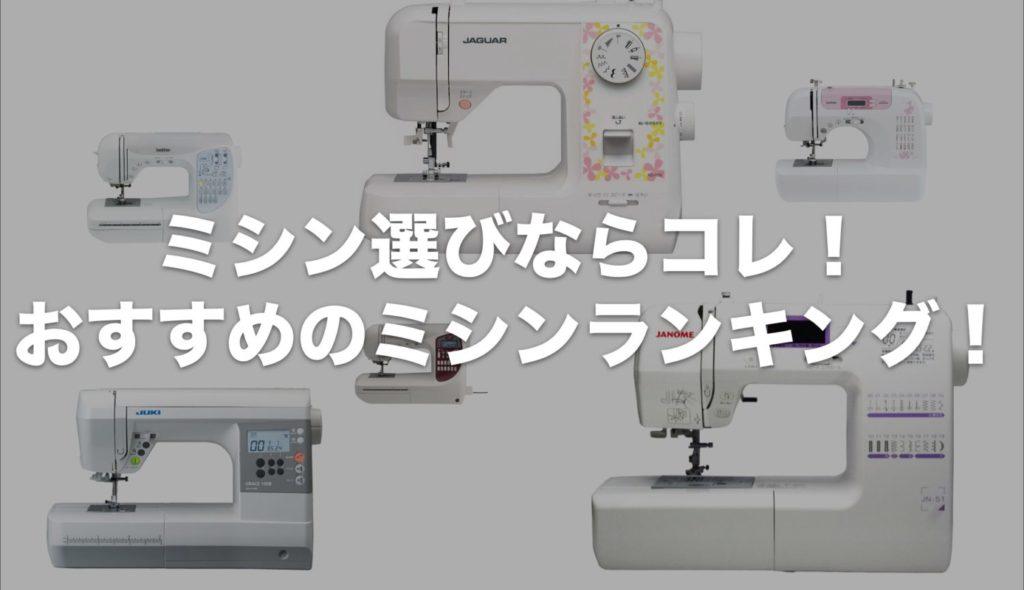 【2019年】ミシン選びならコレ!おすすめの電子ミシン/コンピューターミシン 人気ランキング