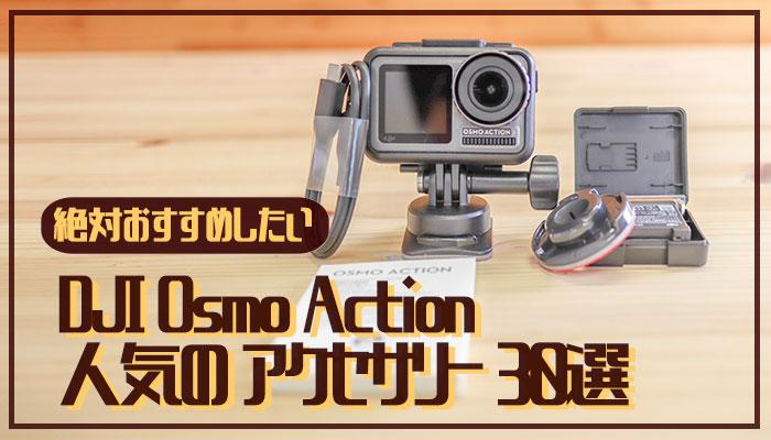 【厳選】Osmo Actionを楽しむためのおすすめアクセサリー30選