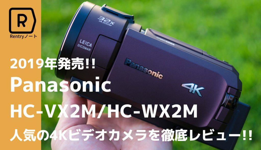 【実写レビュー】Panasonic 4Kビデオカメラ HC-VX2M・HC-WX2Mのズームや注目機能を詳しく解説
