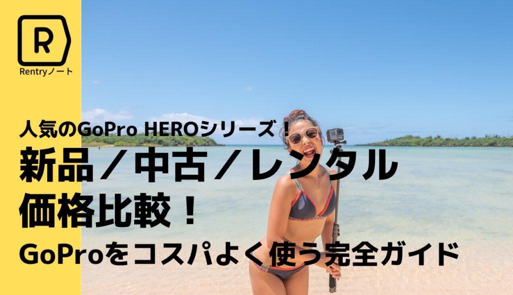 【最大25%OFFも】GoPro(ゴープロ) 新品&中古品を最安価格で買える方法TOP10選