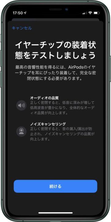 AirPods Pro イヤーチップ テスト