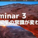 Luminar 3 画像編集ソフト