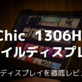 GeChic 1306H レビュー