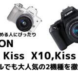 EOS Kiss X10 M 比較