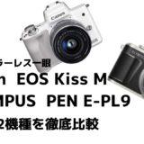 EOS Kiss M PEN E-PL9 比較