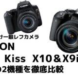 EOS Kiss X10 X9i 比較