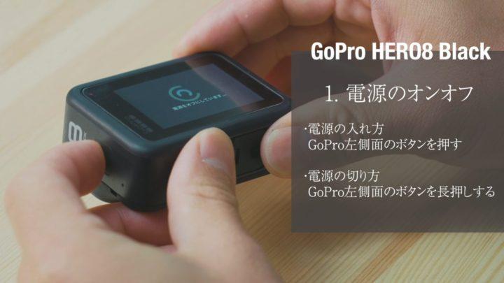 GoPro 電源 切り方