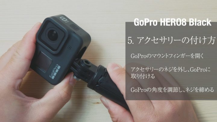 GoPro HERO8 アクセサリー 付け方