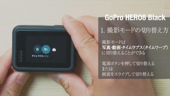 GoPro HERO8 撮影モード 切り替え