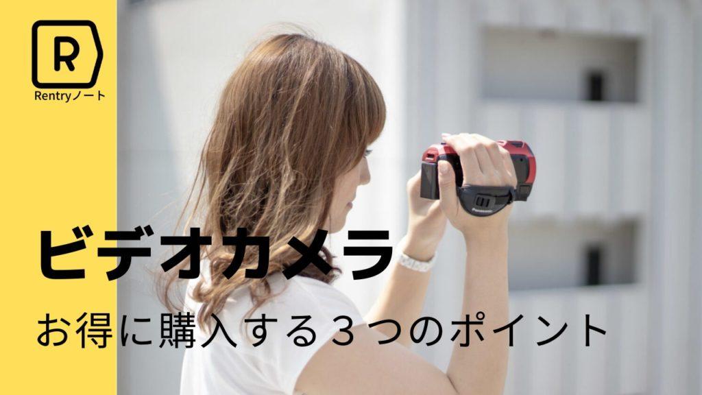 【ビデオカメラを安い価格で所持したい方必見!】お得に入手する3つのコツ