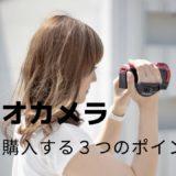 ビデオカメラ タイトル