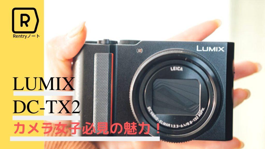 カメラ女子必見!簡単こだわり機能がうれしいLUMIX DC-TX2の魅力