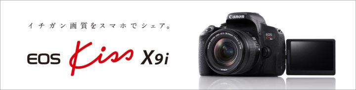 EOS Kiss X9i キヤノン
