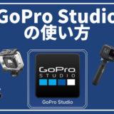 GoProStudioの使い方アイキャッチ画像