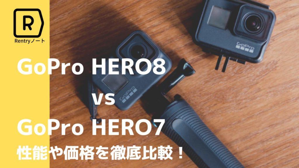 HERO8 HERO7 比較