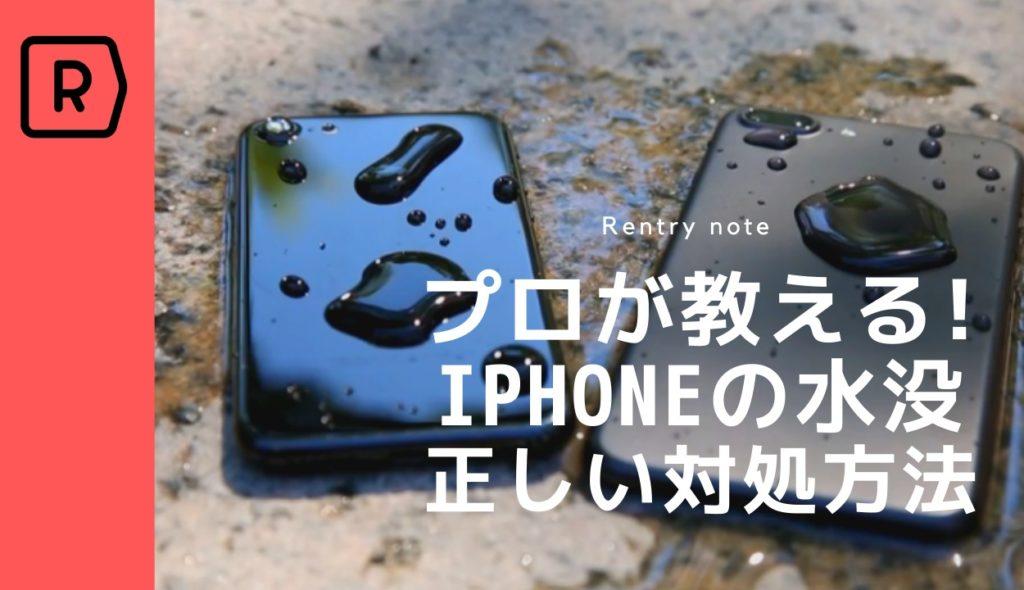 【2020年】iPhoneの水没 修理業者おすすめ20選 | 正しい対処方法まとめ