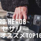 gopro hero8 アクセサリー top10