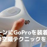 gopro ドローン top