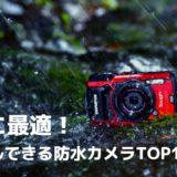 防水カメラ おすすめ TOP